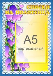 Купить Стенд Списки на полотенца для группы Колокольчик с карманом А5 280*400 мм в России от 450.00 ₽