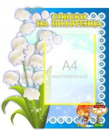 Купить Стенд Списки на полотенца для группы Ландыши  470*530 мм в России от 999.00 ₽