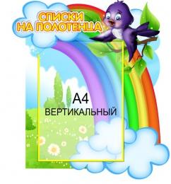 Купить Стенд Списки на полотенца для группы Ласточка с карманом А4  430*480 мм в России от 842.00 ₽
