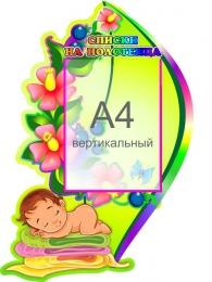 Купить Стенд Списки на полотенца для группы Малыши 440*640 мм в России от 1175.00 ₽