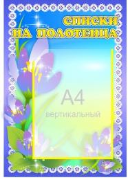 Купить Стенд Списки на полотенца для группы Подснежники 360*490мм в России от 710.00 ₽