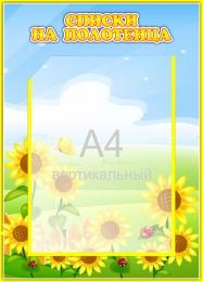 Купить Стенд Списки на полотенца для группы Подсолнухи 310*430 мм в России от 556.00 ₽