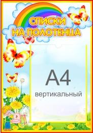 Купить Стенд Списки на полотенца  для группы Полянка 360*520мм в России от 748.00 ₽