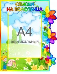 Купить Стенд Списки на полотенца для группы Семицветик с карманом А4 380*470 мм в России от 739.00 ₽