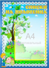 Купить Стенд Списки на полотенца для группы Тополёк 350*480 мм в России от 712.00 ₽