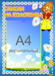 Купить Стенд Списки на полотенца для группы Знайка 350*480 мм в России от 700.00 ₽