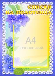 Купить Стенд Списки на полотенца группа Фиалки с карманом А4 350*480мм в России от 712.00 ₽