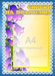 Купить Стенд Списки на полотенца Колокольчик с карманом А4 350*480мм в России от 680.00 ₽