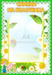 Купить Стенд Списки на полотенца с карманом А4 в детский сад группа Ромашка 330*480мм в России от 676.00 ₽