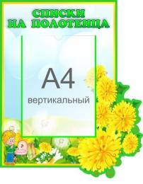 Купить Стенд Списки на полотенца с карманом А4 в группу Одуванчик 430*550мм в России от 924.00 ₽