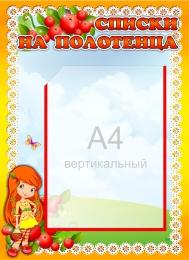 Купить Стенд Списки на полотенца в группу Брусничка 350*480 мм в России от 700.00 ₽