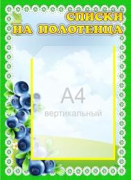 Купить Стенд Списки на полотенца в группу Черничка 350*480 мм в России от 734.00 ₽