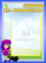 Купить Стенд Списки на полотенца в группу Ежевичка 350*480 мм в России от 700.00 ₽