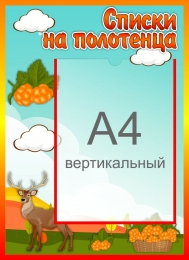 Купить Стенд Списки на полотенца в группу Морошка 350*480 мм в России от 680.00 ₽