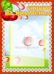 Купить Стенд Списки на полотенца в группу Вишенка 350*480 мм в России от 700.00 ₽