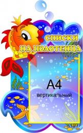 Купить Стенд Списки на полотенца Золотая рыбка с карманом А4 360*520 мм в России от 773.00 ₽