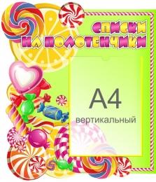 Купить Стенд Списки на полотенчики для группы Карамелька 480*550 мм в России от 1054.00 ₽