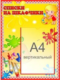 Купить Стенд Списки на шкафчики для группы Акварельки 400*520 мм в России от 823.00 ₽