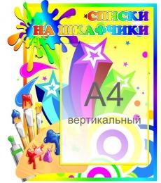 Купить Стенд Списки на шкафчики для группы Акварельки 410*460 мм в России от 776.00 ₽