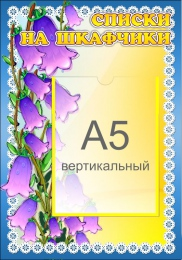 Купить Стенд Списки на шкафчики для группы Колокольчик с карманом А5 280*400 мм в России от 450.00 ₽
