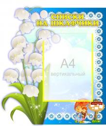 Купить Стенд Списки на шкафчики для группы Ландыши  470*530 мм в России от 999.00 ₽