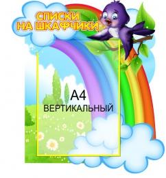 Купить Стенд Списки на шкафчики для группы Ласточка с карманом А4 430*480 мм в России от 842.00 ₽