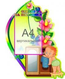 Купить Стенд Списки на шкафчики для группы Малыши 470*630 мм в России от 1232.00 ₽