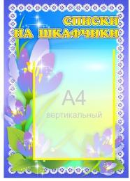 Купить Стенд Списки на шкафчики для группы Подснежники 360*490 мм в России от 710.00 ₽