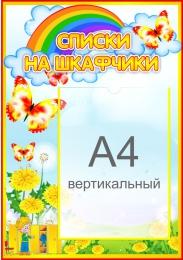 Купить Стенд Списки на шкафчики  для группы Полянка 360*520мм в России от 748.00 ₽