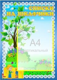 Купить Стенд Списки на шкафчики для группы Тополёк 350*480 мм в России от 712.00 ₽