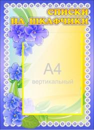 Купить Стенд Списки на шкафчики группа Фиалки с карманом А4 350*480мм в России от 712.00 ₽