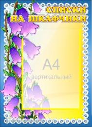 Купить Стенд Списки на шкафчики Колокольчик с карманом А4 350*480мм в России от 680.00 ₽