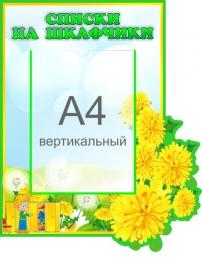 Купить Стенд Списки на шкафчики с карманом А4 в группу Одуванчик 430*550мм в России от 924.00 ₽