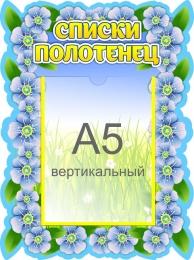 Купить Стенд Списки полотенец в группу Незабудки 270*370 мм в России от 419.00 ₽