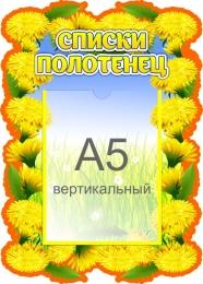 Купить Стенд Списки полотенец в группу Одуванчики 270*390 мм в России от 439.00 ₽