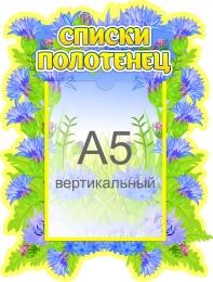 Купить Стенд Списки полотенец в группу Василек 280*370 мм в России от 432.00 ₽