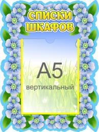 Купить Стенд Списки шкафов в группу Незабудки 270*370 мм в России от 419.00 ₽