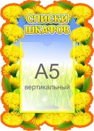 Купить Стенд Списки шкафов в группу Одуванчики 270*390 мм в России от 439.00 ₽