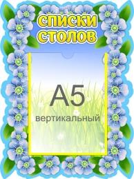 Купить Стенд Списки столов в группу Незабудки 270*370 мм в России от 419.00 ₽