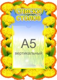 Купить Стенд Списки столов в группу Одуванчики 270*390 мм в России от 439.00 ₽