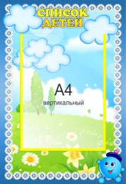 Купить Стенд Список детей для группы Капитошка с  карманом А4 330*480 мм в России от 645.00 ₽