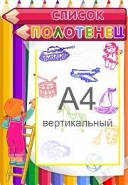 Купить Стенд Список полотенец для группы Карандашики 340*490 мм в России от 695.00 ₽