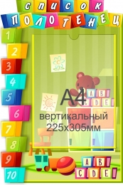 Купить Стенд Список полотенец для группы Кубики 330*500 мм в России от 689.00 ₽