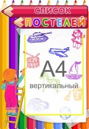 Купить Стенд Список постелей для группы Карандашики 340*490 мм в России от 695.00 ₽