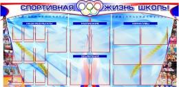 Купить Стенд Спортивная жизнь школы с символикой и спортсменами в России от 9834.00 ₽