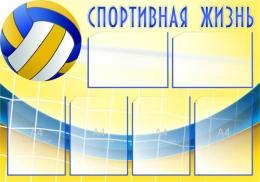 Купить Стенд Спортивная жизнь - Волейбол 1000*700 мм в России от 3063.00 ₽