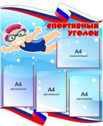 Купить Стенд Спортивный уголок Плавание 750*900 мм в России от 2811.00 ₽