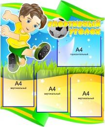 Купить Стенд Спортивный уголок в зелено-желтых тонах 750*900 мм в России от 2811.00 ₽