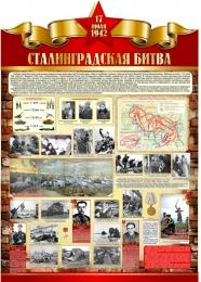 Купить Стенд Сталинградская битва на тему  ВОВ размер 790*1100мм без карманов в России от 3380.00 ₽