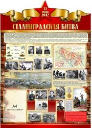 Купить Стенд Сталинградская битва на тему  ВОВ размер 900*1250мм в России от 4231.00 ₽
